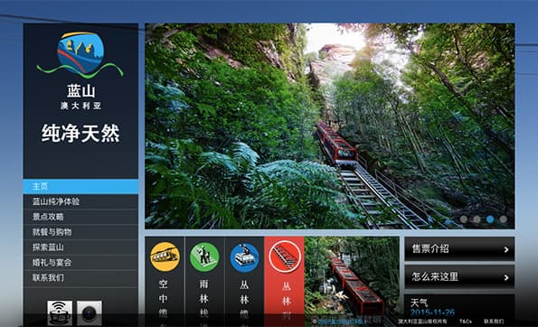 Scenic World localised website for China